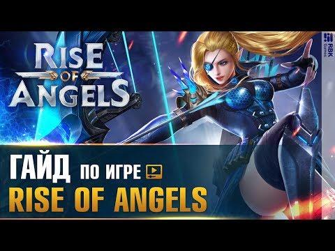 Rise of Angels — Торговля и биржа