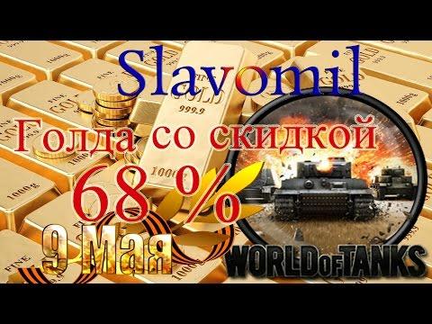 Халява WOT - Как купить голду со скидкой 68 % до 14 мая?!