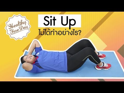 Sit Up ไม่ได้ทำอย่างไร ? : Healthy Fine Day exercise [by Mahidol]