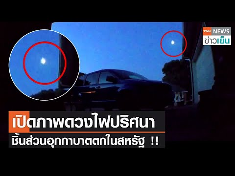 เปิดภาพดวงไฟปริศนา ชิ้นส่วนอุกกาบาตตกในสหรัฐ !!   TNN ข่าวเย็น   28-07-21
