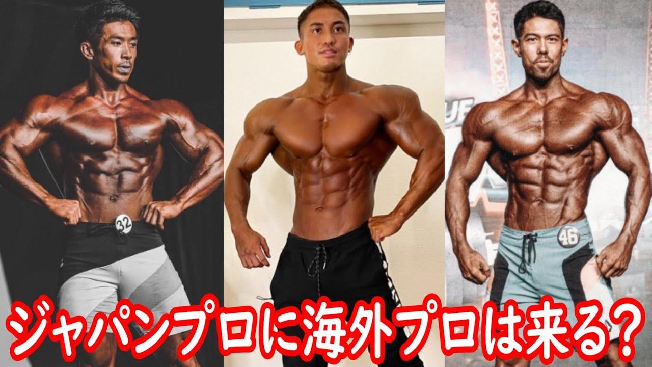 ジャパンプロも日本人IFBBプロだけのメンズフィジーク大会になる?+ サプリメント提供受けました【ハトクマ】