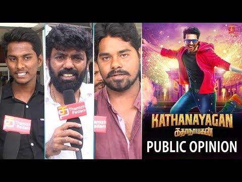 Kathanayagan Public Opinion | Vishnu Vishal | Catherine Tresa | Soori | Muruganandham | ThamizhPadam