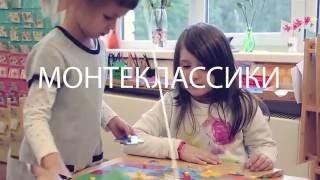 МОНТЕССОРИ ДЕТИ