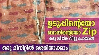 ഉടുപ്പിന്റെ Zip ഒരു side വിട്ടു പോയാൽ ഒരുമിനിറ്റിൽ ശെരിയാക്കാം / How to repair seperated zip