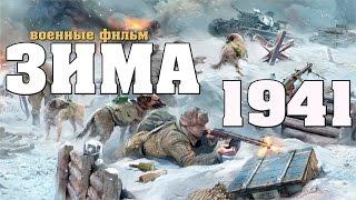 новый военный фильм ЗИМА 1941 Военные фильмы 2017 ...