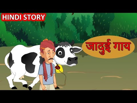 जादुई गाय | Hindi Kahaniya | Moral Stories for Kids | Hindi Cartoon kahaniyaan | Maha Cartoon TV XD