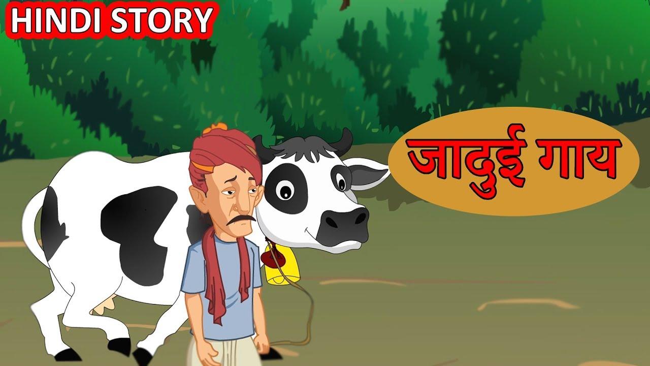 Hindi Kahaniya  Moral Stories For Kids -4415