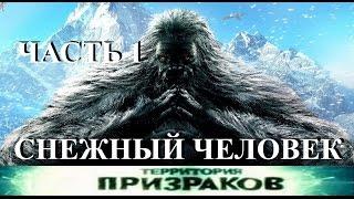 Снежный Человек. Часть 01. Территория Призраков. Серия 35.