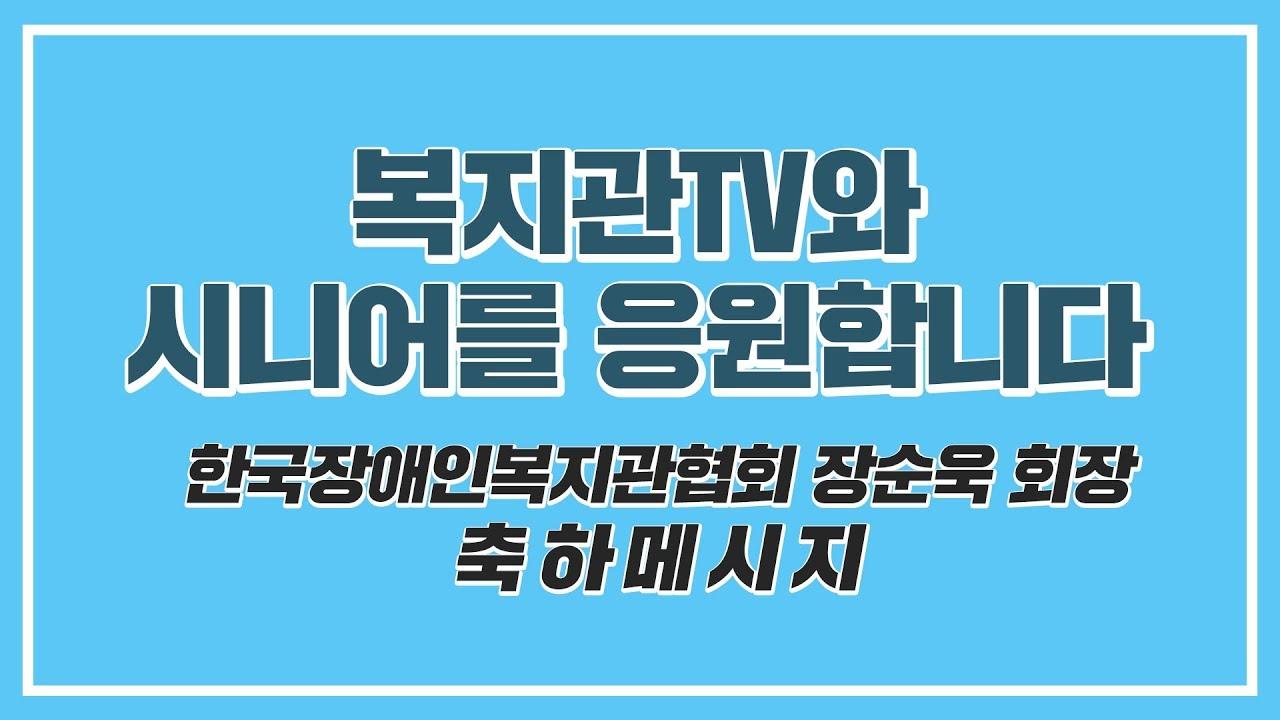 한국장애인복지관협회 장순욱 회장 복지관TV 개국 축하메시지