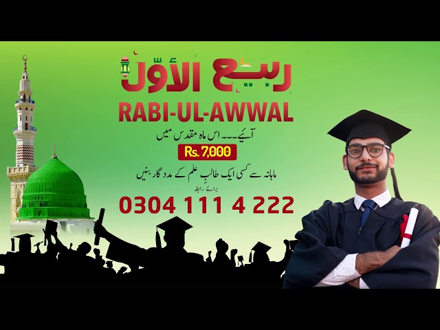 Rabi Ul Awwal: Donate To Lit the Life