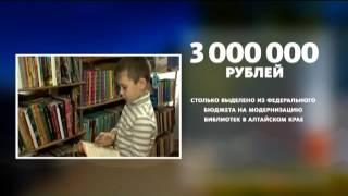 Цифра дня. Алтайские библиотеки обновятся