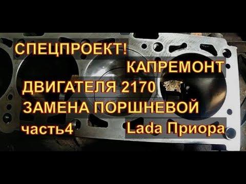 Установка ПОРШНЕВОЙ группы КОЛЕНВАЛА капитальный ремонт Lada Приора  2170 16 кл Авторемонт