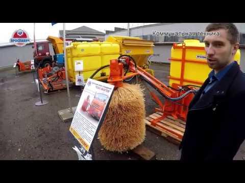 Выставка коммунальной техники к дню дорожника 2019. Дорожно-коммунальная техника ПК Ярославич