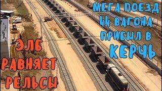 Крымский мост(08.07.2019) Мега поезд прибыл в Керчь Что привёз  КАК ВЫРАВНИВАЮТ РЕЛЬСЫ ЭЛБ в работе