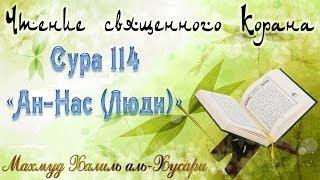 Учебное чтение Корана. 114 Сура, Ан-Нас (Люди)