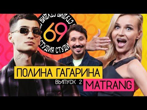 Студия 69 / #2 - Matrang Vs Полина Гагарина