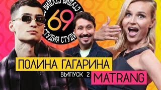 Студия 69 / #2 - Matrang vs Полина Гагарина