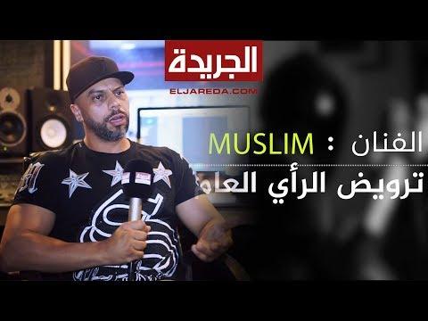 لأول مرة الرابور مسلم يتحدث عن حقيقة فيديو المكالمة الهاتفية ومشاركته في موازين وعن المهمات الصعبة..