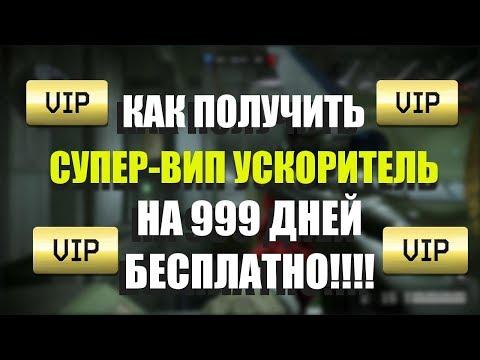 WARFACE: КАК ПОЛУЧИТЬ СУПЕР-ВИП УСКОРИТЕЛЬ НА 999 ДНЕЙ БЕСПЛАТНО!!! НОВЫЙ СПОСОБ БЕЗ ЧИТОВ И САЙТОВ!