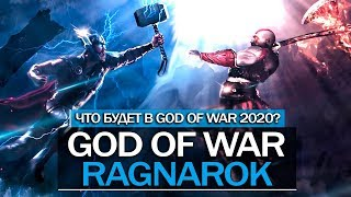 God of War 2: RAGNAROK (2020) - Молот ТОРА, Рагнарёк, Один и Асгард (Каким будет God of War 2?)