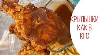СОЧНЫЕ крылышки как в KFC что приготовить из курицы