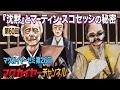 マクガイヤーゼミ 第26回「『沈黙』と映画監督マーティン・スコセッシ」