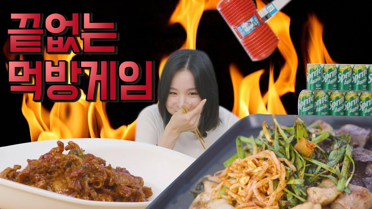 솔지의 신년맞이 나 홀로 회식파티(feat.스프라이트)