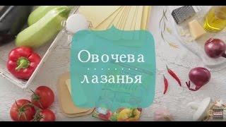 Рецепт: Лазанья овощная ─ Торчин®