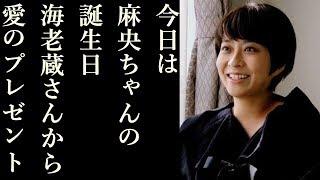 【市川海老蔵】 今日は麻央ちゃんの誕生日!海老蔵さんから愛のプレゼン...