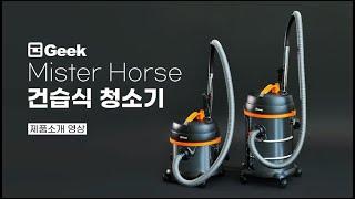 GEEK 업소용 청소기 GVL-015LS/GVL-030…