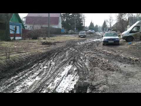 Плохая дорога в г. Почеп Брянской области
