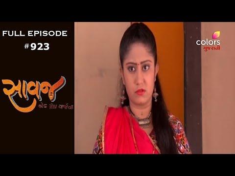 Saavaj – Ek Prem Garjana 18th November 2019 સાવજ... એક પ્રેમ ગર્જના Full Episode