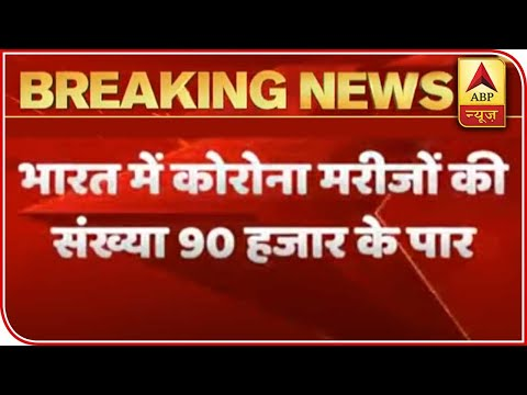 COVID-19 Cases In India Surge Past 90 Thousand | ABP News