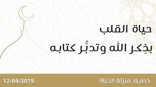حياة القلب بذِكر الله وتدبُّر كتابه - د.محمد خير الشعال