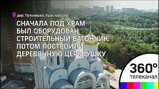 Митрополит Крутицкий и Коломенский Ювеналий освятил храм в Путилково