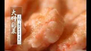 【大师的菜·煎虾饼】在家也能自制的广式点心—虾饼,弹牙爽口,粤菜大厨步步教做!