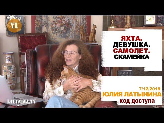 Юлия Латынина / Код Доступа / 07.12.2019/ LatyninaTV /