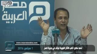 مصر العربية | أحمد صالح: أغلب الآثار النوبية غرقت في بحيرة ناصر