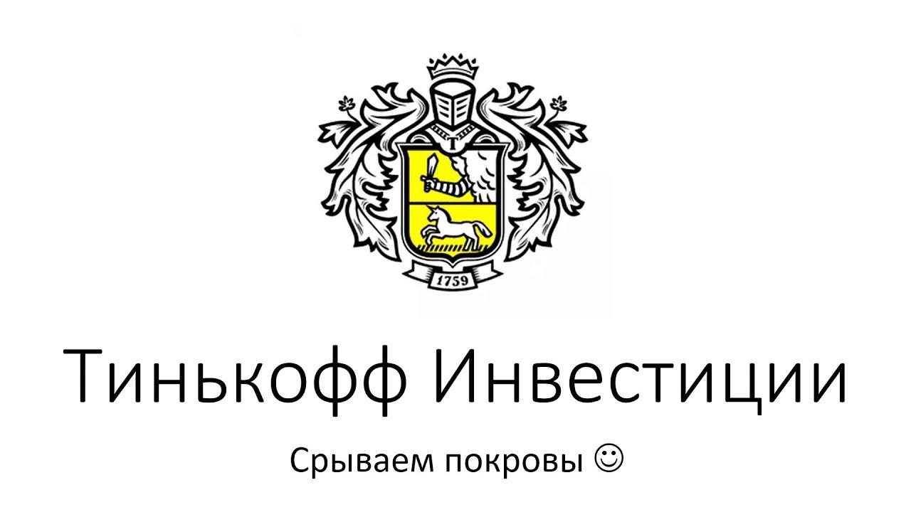 Промокод Тинькофф Инвестиции — 1000 рублей на ваш счет!
