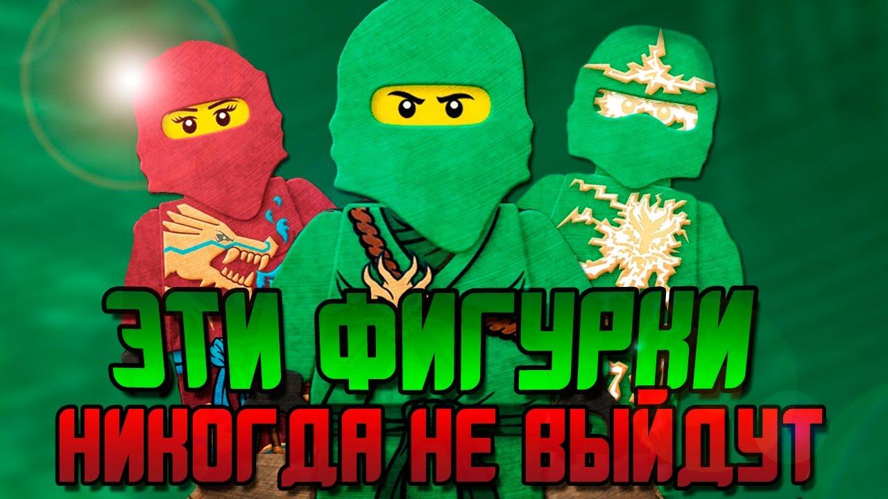 ЭТИХ МИНИФИГУРОК НИКОГДА НЕ БЫЛО! НЕ ВЫПУЩЕННЫЕ КИМОНО NINJAGO! (Lego News-304)
