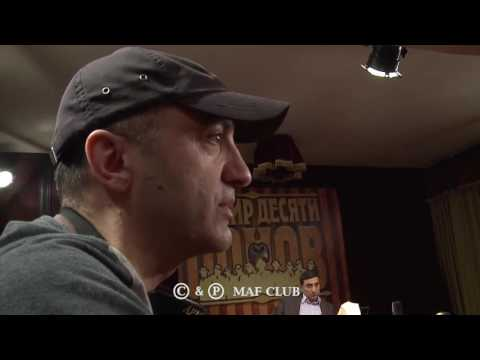 Турнир Десяти Донов - Maf Club Yerevan 2013 5 я игра