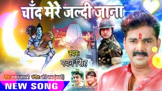 देशभक्ति सुपरहिट काँवर भजन 2018 Chand Mere Jaldi Jana Superhit Hindi Kanwar Bhajan