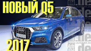 Audi Q5 2017.  Подробности (НЕ ТЕСТ Драйв)