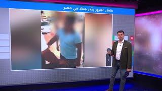 طفل المرور في مصر: ما قصته ولماذا أثار استياء المصريين؟