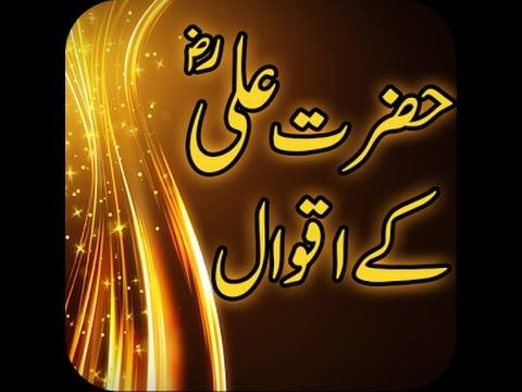 Hazrat Ali (R.A) ki Peyari Batein Quotes of Hazrat Ali Peyari Batein Adeel Hassan Anmol Batein Urdu 