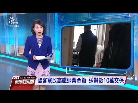 20190111 公視暗時新聞