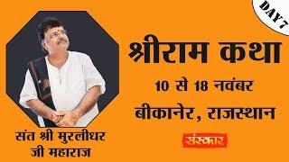 Live - Shri Ram Katha By PP. Murlidhar Ji Maharaj - 16 November | Bikaner | Day 7