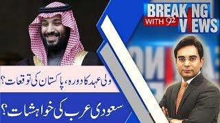 BREAKING VIEWS WITH 92 | 17 February 2019 | Asad Ullah Khan | Orya Maqbool Jan | 92NewsHD