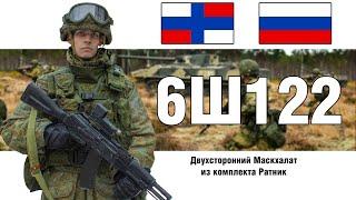 6Ш122 Маскхалат из Ратника  ОБЗОР ВОЕННОЙ ФОРМЫ