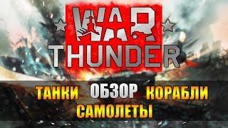 ✈️Обзор War Thunder — танки, корабли, самолеты 🔥 Как играть в Вар Тандер новичкам (2019)